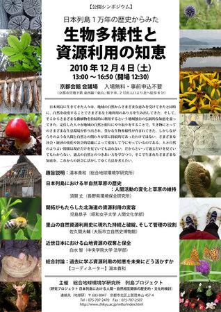 [日本列島1万年の歴史からみた 生物多様性と資源利用の知恵]
